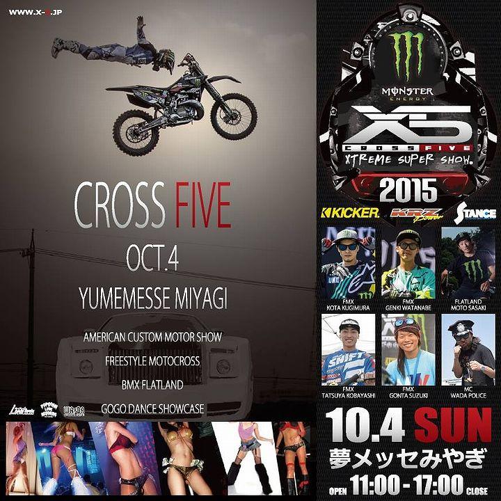 Cross five Miyagi 2015 poster