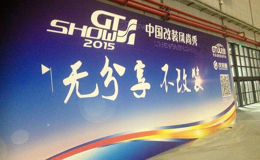 shanghai gt shoe entrance