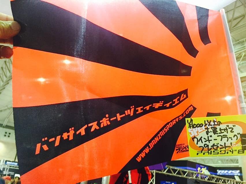 Tokyo Auto Salon 2016 Banzai flag